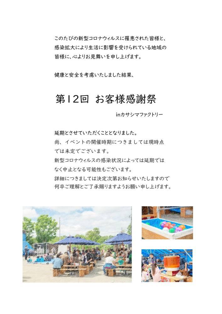 【延期】第12回 お客様感謝祭 in  カサシマファクトリー -