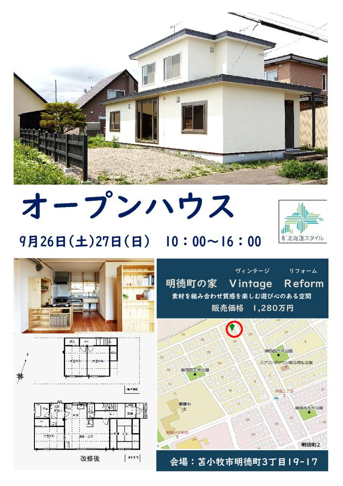 【9月26日 27日 オープンハウス】明徳町中古の家  - カサシマのヴィンテージリフォーム