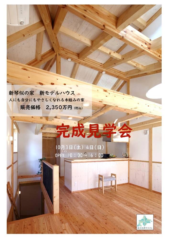【土日OPEN】 新モデルハウス  新琴似の家  -