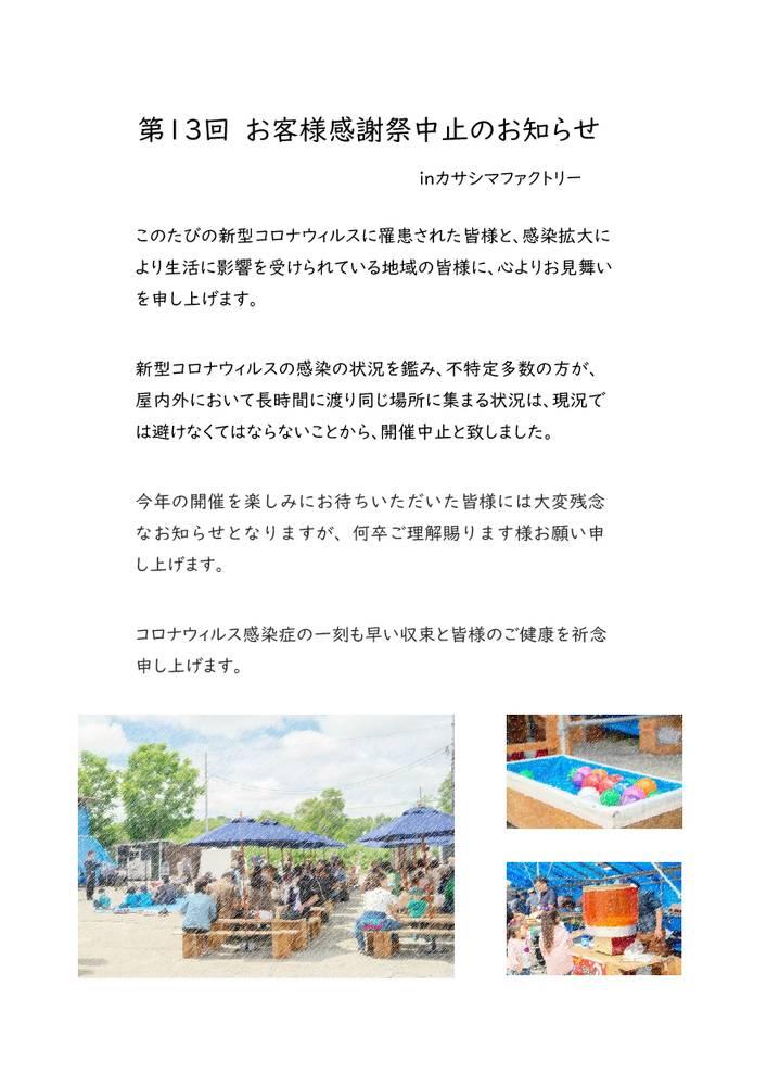 【中止】第13回 お客様感謝祭 in  カサシマファクトリー -