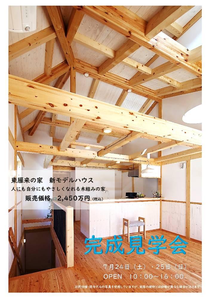 【7月24日(土) 25日(日)】東雁来の家 モデルハウス完成見学会 -