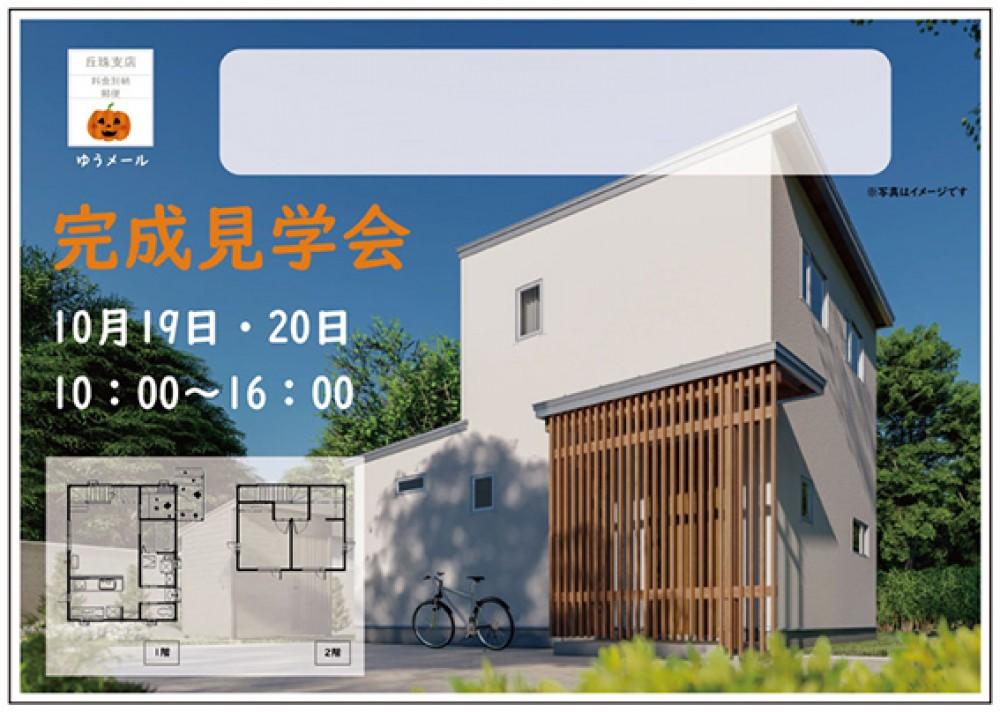 【終了】 10月19(土)20(日)「寒くない家」 -