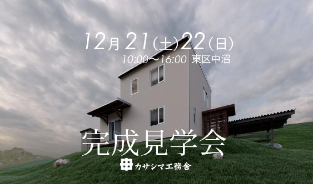 【12月21土・22日】新築完成見学会!&木工教室※終了しました たくさんのご来場ありがとうございました -