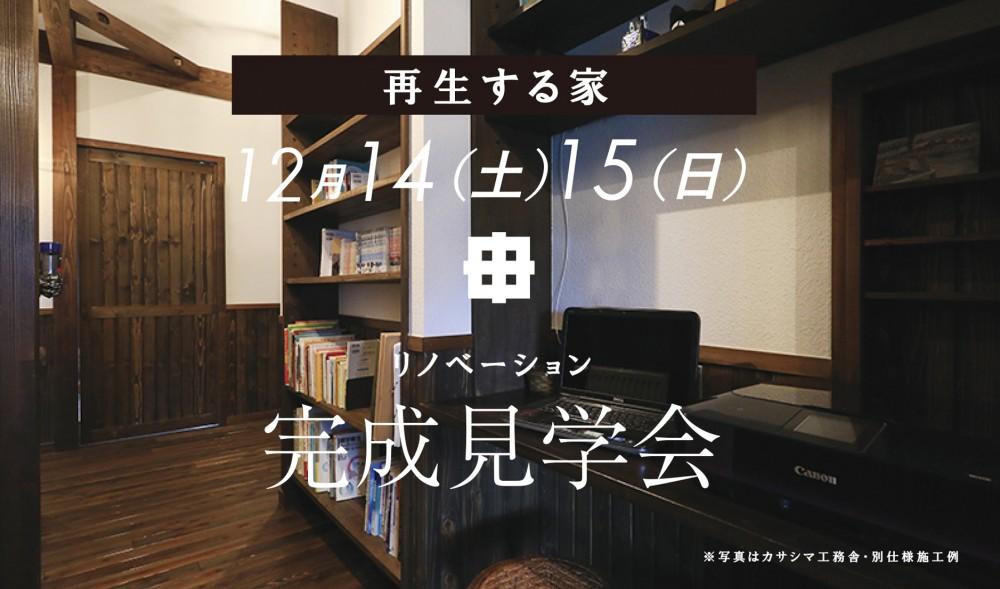 【12月14土・15日】リノベーション完成見学会at銭函※終了しました たくさんのご来場ありがとうございました -