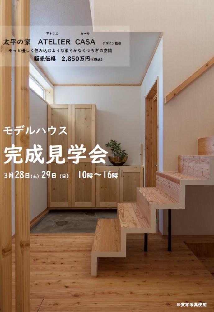 【3月28日・29日】太平の家 ATELIER CASA  完成見学会 -
