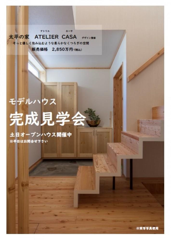 【土日OPEN】太平の家 ATELIER CASA  完成見学会 -