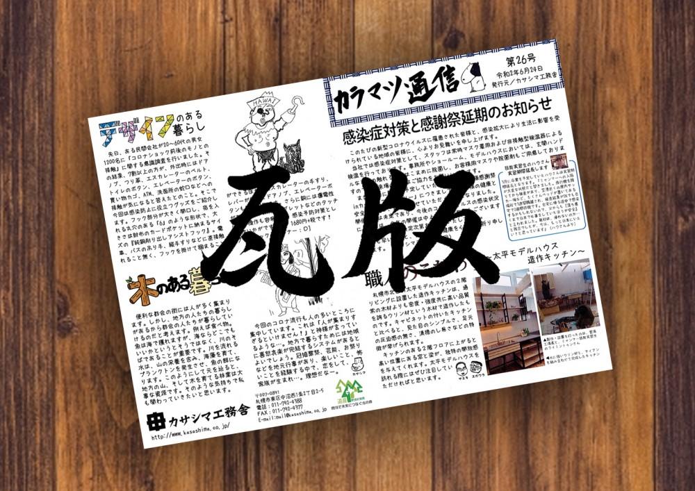 カラマツ通信9月号  -