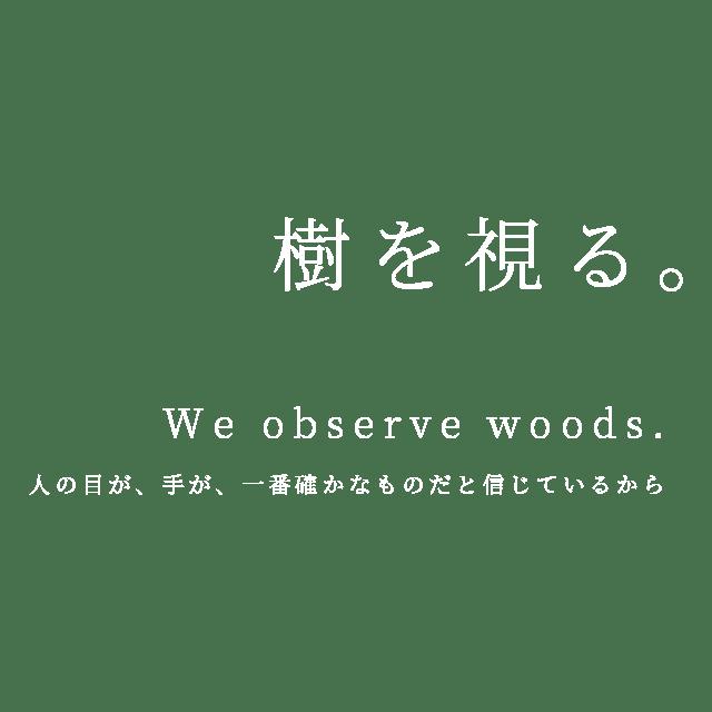 樹を視る。 - We observe woods. 人の目が、手が、一番確かなものだと信じているから