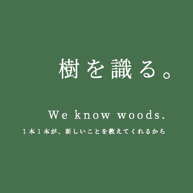 樹を識る。 - We know woods. 1本1本が、新しいことを教えてくれるから