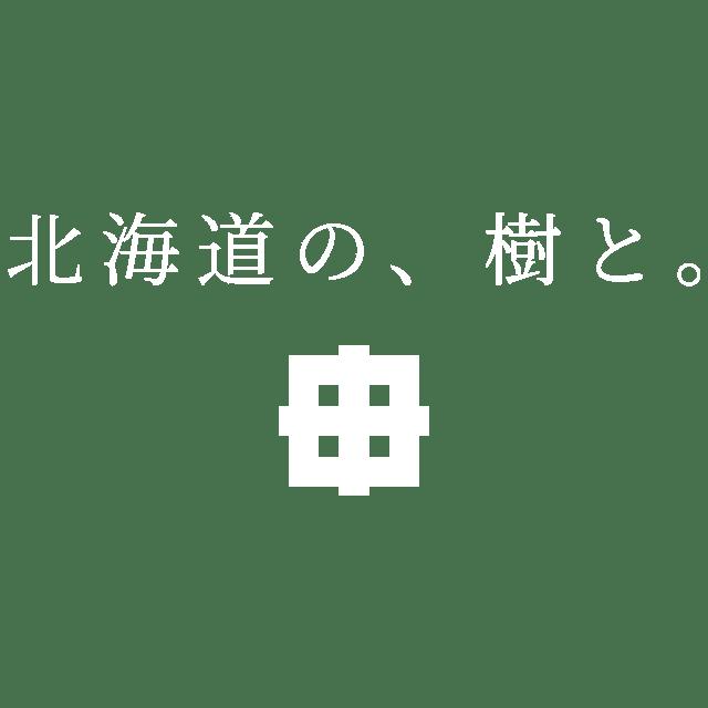 北海道の、樹と。 - カサシマ工務舎