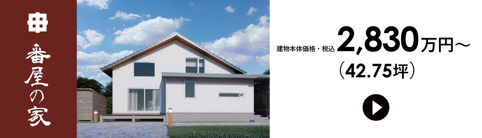 番屋 - 42.75坪 - 2,460.7万円