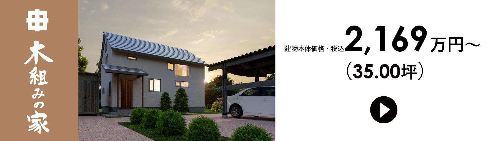 木組みの家 - 35.00坪 - 1,885.4万円