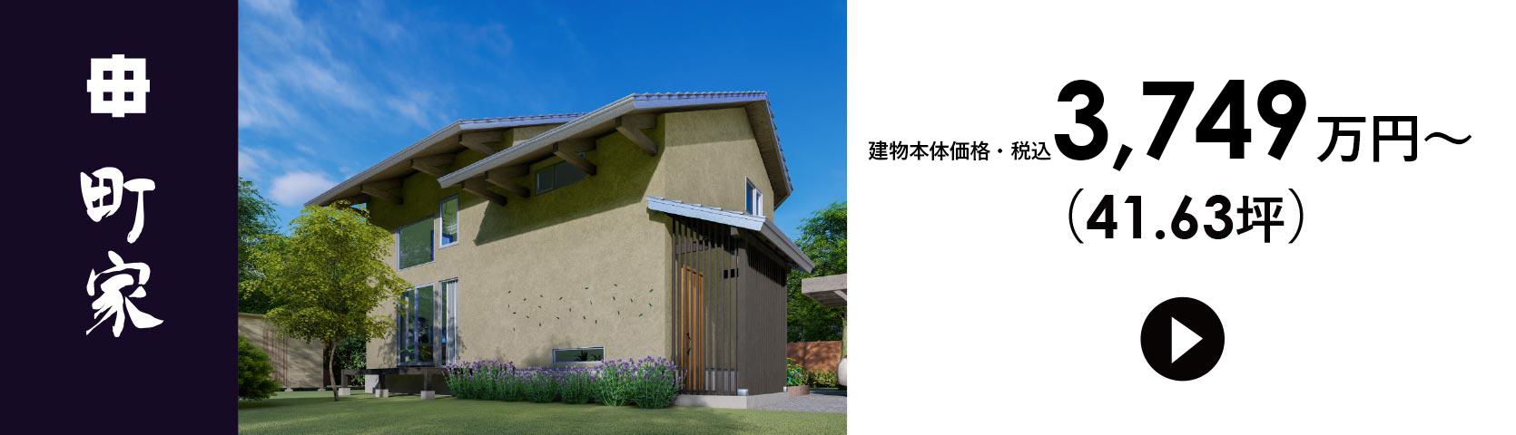 町家 - 41.63坪 - 3,259.3万円