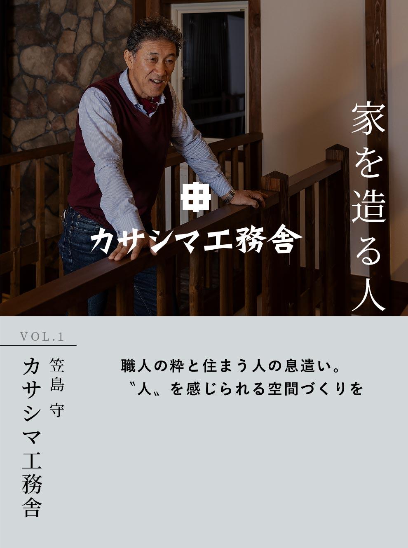 VOL.1 カサシマ工務舎 笠島守 「家を造る人」  - 職人の粋と住まう人の息遣い。「人」を感じられる空間づくりを