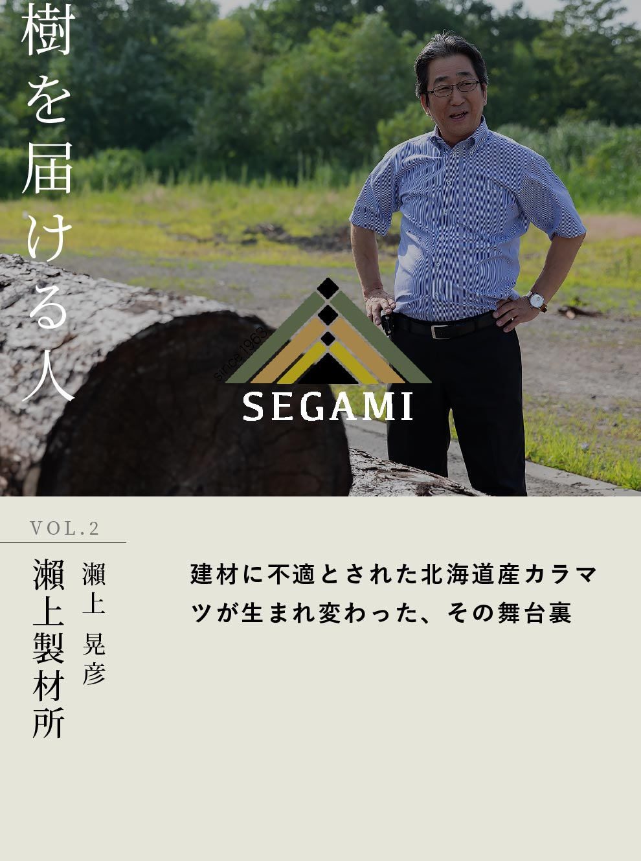 VOL.2 瀨上製材所 瀬上晃彦 「樹を届ける人」  - 建材に不適とされた北海道産カラマツが生まれ変わった、その舞台裏