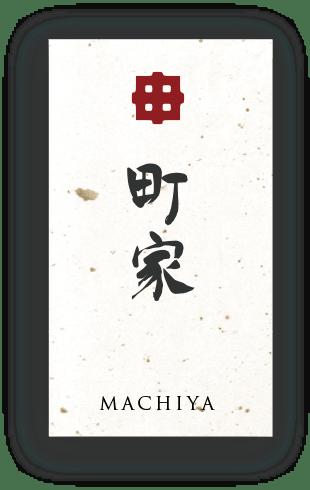 町家-MACHIYA