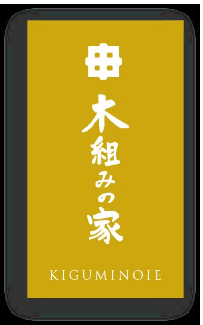 木組みの家-KIGUMINOIE