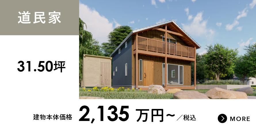 道民家 - 31.50坪 - 1,855.7万円
