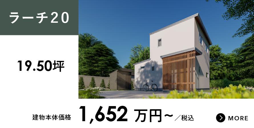 ラーチ20 - 19.50坪 - 1,435.5万円