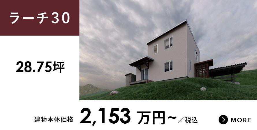 ラーチ30 - 28.75坪 - 1,871.1万円