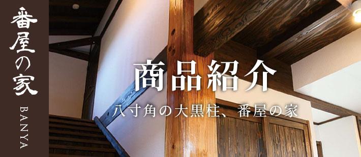 商品紹介|番屋 - 八寸角の大黒柱、番屋の家
