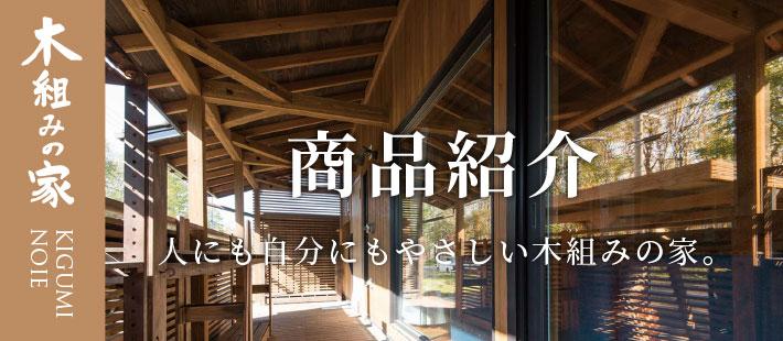 商品紹介|木組みの家 - 人にも自分にもやさしい木組みの家。