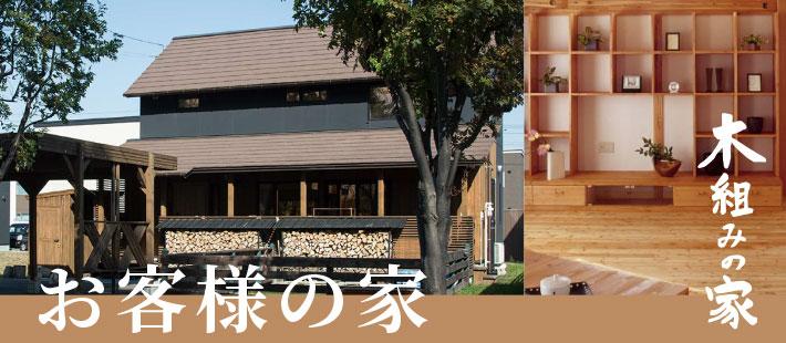 お客様の家|木組みの家