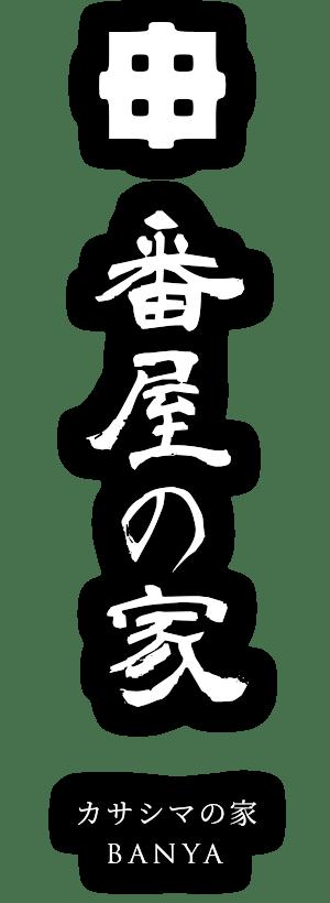 番屋 カサシマの家-BANYA