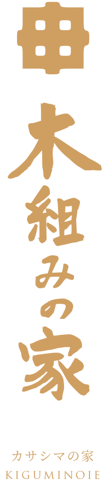木組みの家 カサシマの家-KIGUMINOIE