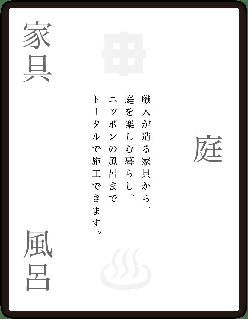 家具 風呂 庭 職人が造る家具から、庭を楽しむ暮らし、ニッポンの風呂までトータルで施工できます。